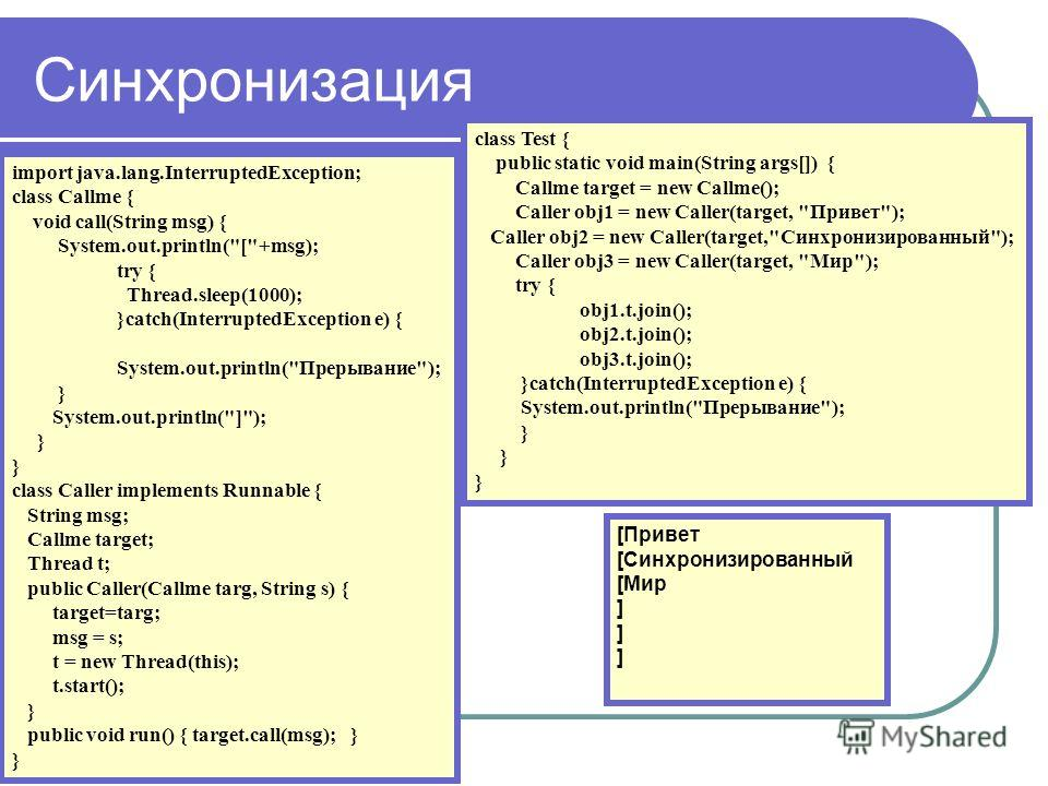 Синхронизация import java.lang.InterruptedException; class Callme { void call(String msg) { System.out.println(