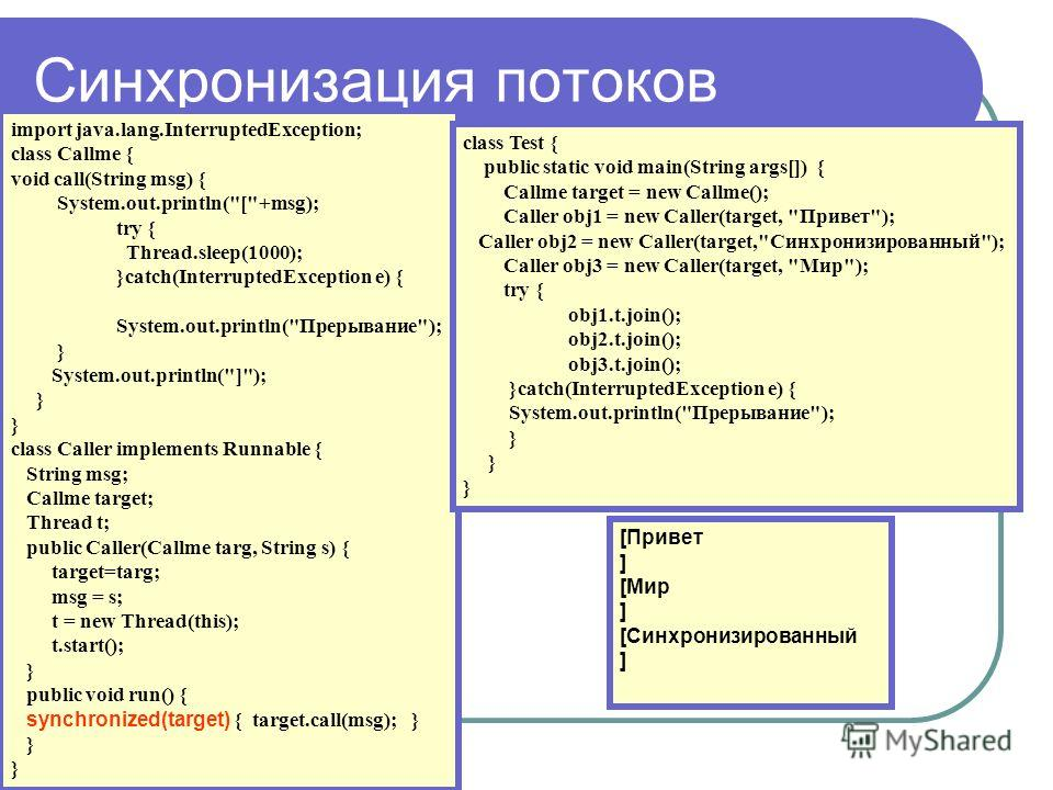 Синхронизация потоков import java.lang.InterruptedException; class Callme { void call(String msg) { System.out.println(