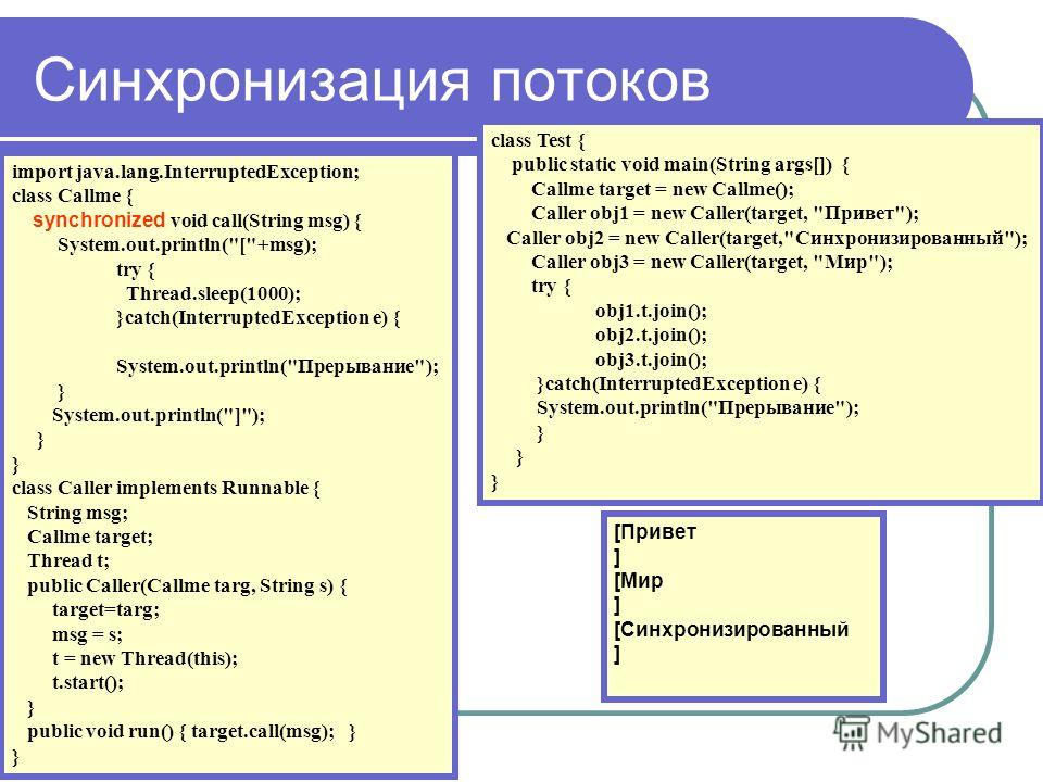 Синхронизация потоков import java.lang.InterruptedException; class Callme { synchronized void call(String msg) { System.out.println(