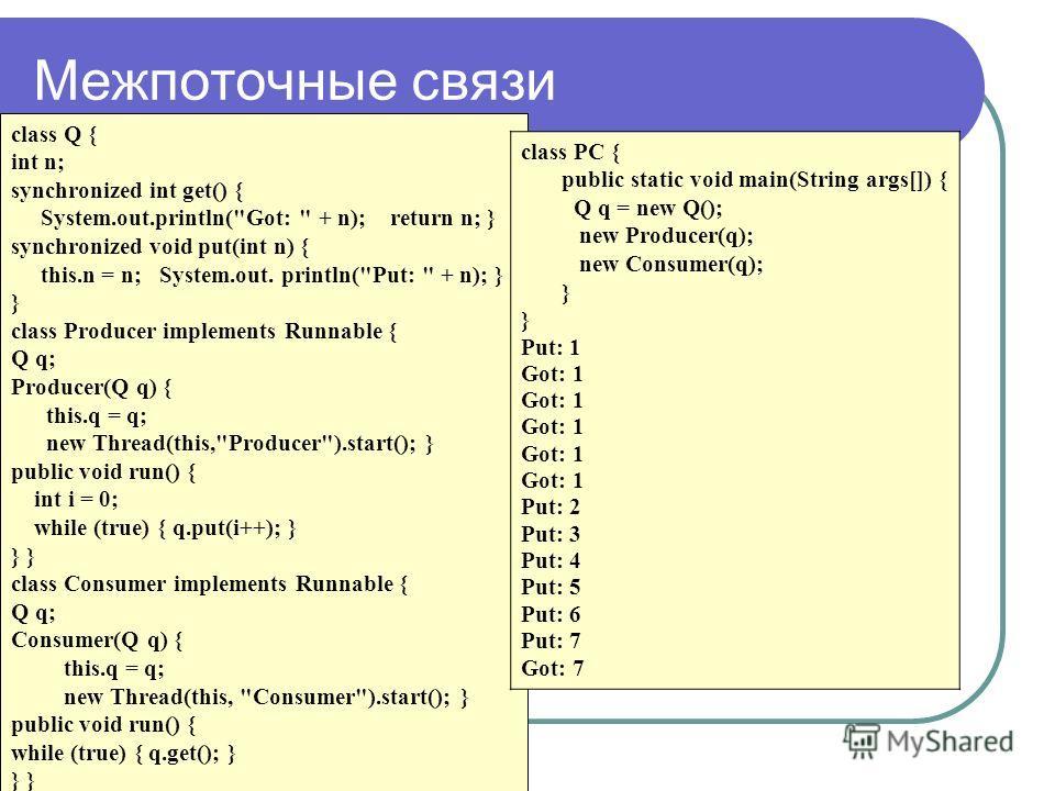 Межпоточные связи class Q { int n; synchronized int get() { System.out.println(