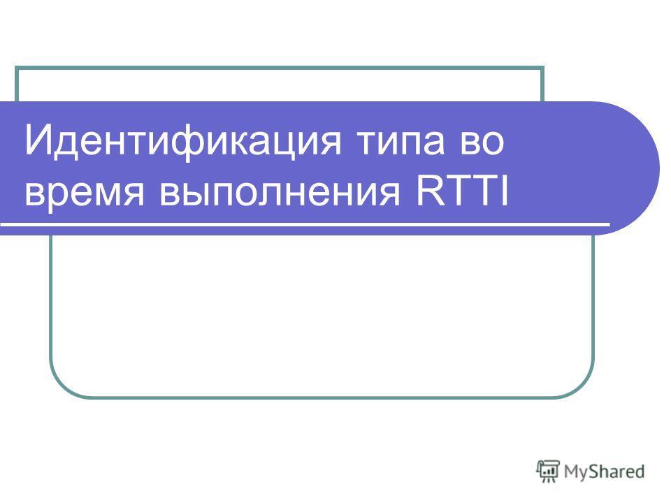 Идентификация типа во время выполнения RTTI