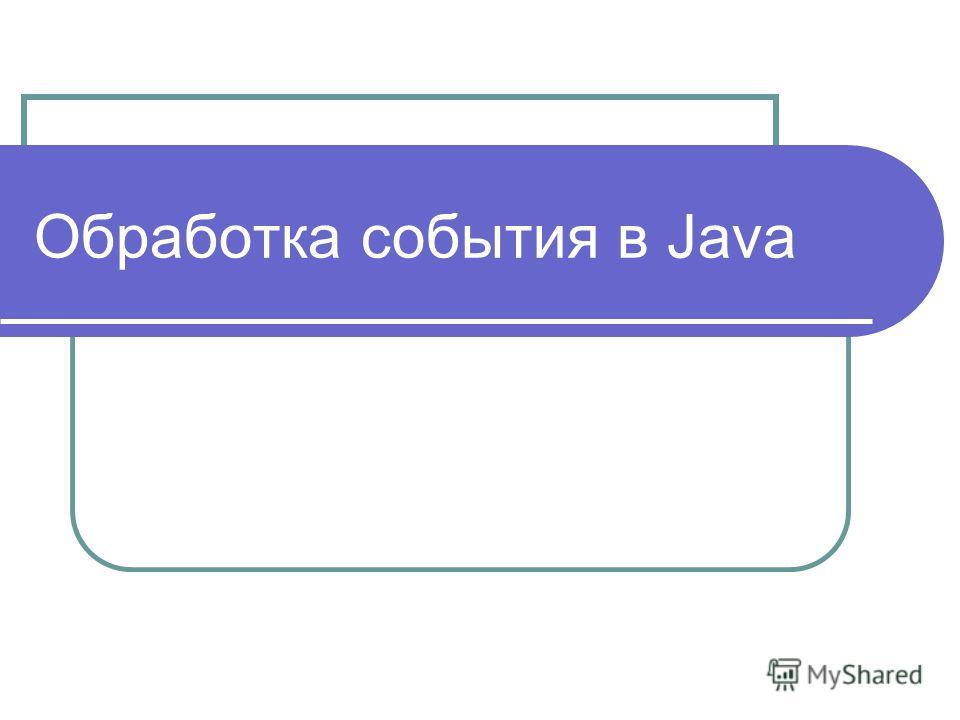 Обработка события в Java