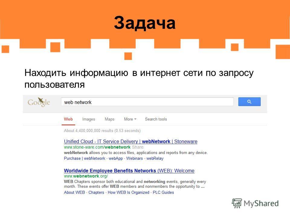 Задача Находить информацию в интернет сети по запросу пользователя