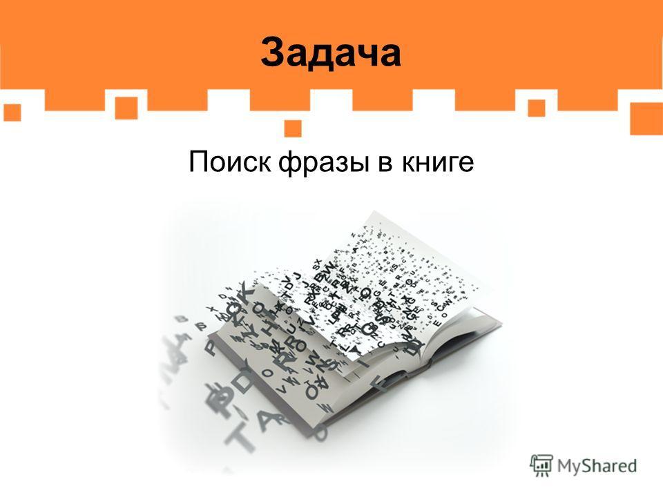 Задача Поиск фразы в книге