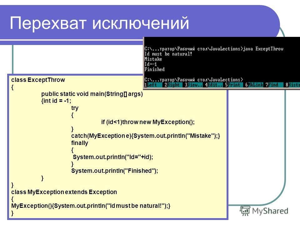 Перехват исключений class ExceptThrow { public static void main(String[] args) {int id = -1; try { if (id