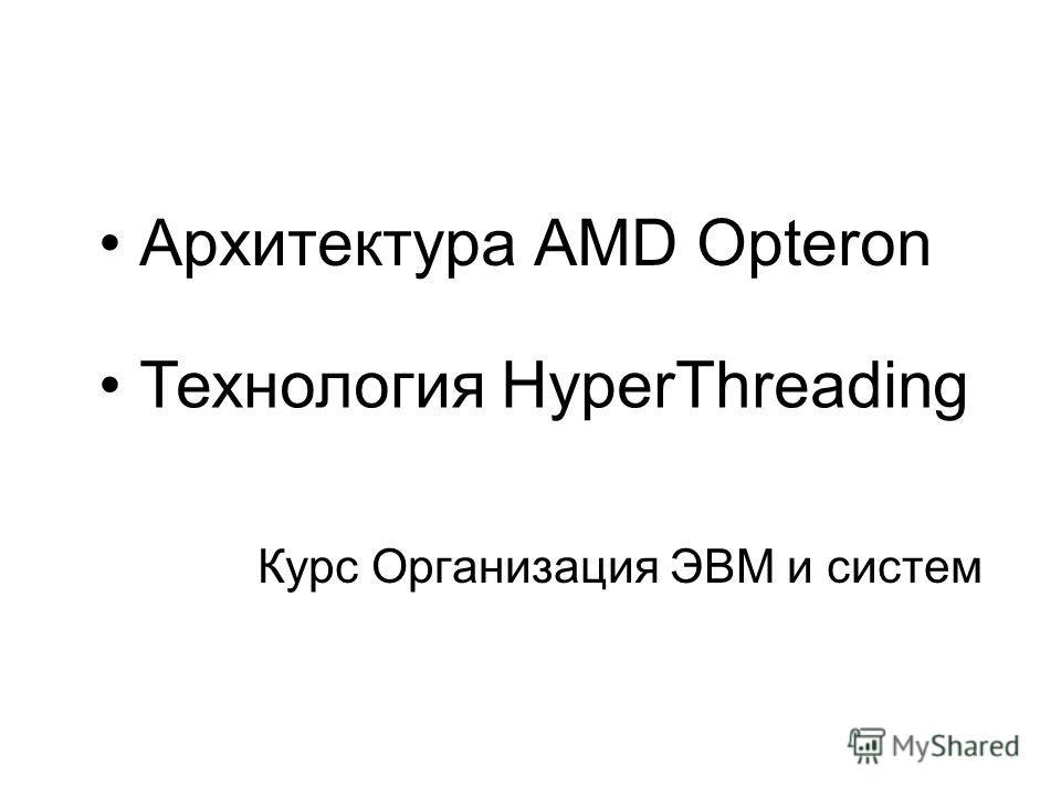 Архитектура AMD Opteron Курс Организация ЭВМ и систем Технология HyperThreading
