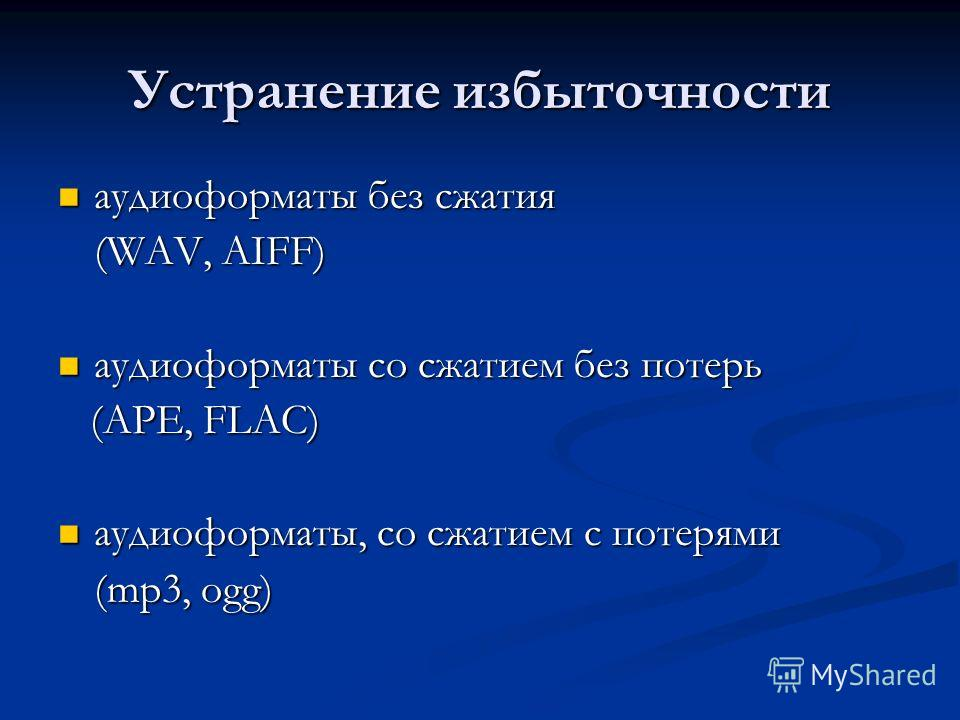 Устранение избыточности аудиоформаты без сжатия аудиоформаты без сжатия (WAV, AIFF) аудиоформаты со сжатием без потерь аудиоформаты со сжатием без потерь (APE, FLAC) (APE, FLAC) аудиоформаты, со сжатием с потерями аудиоформаты, со сжатием с потерями