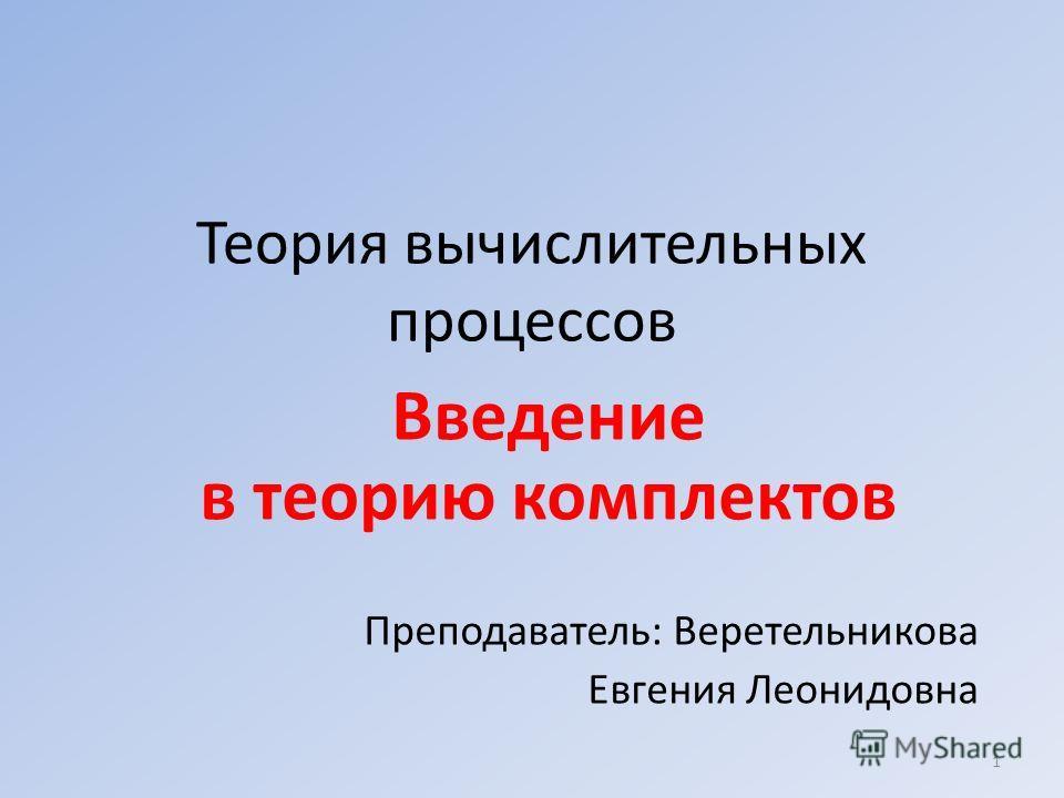 Теория вычислительных процессов Введение в теорию комплектов Преподаватель: Веретельникова Евгения Леонидовна 1