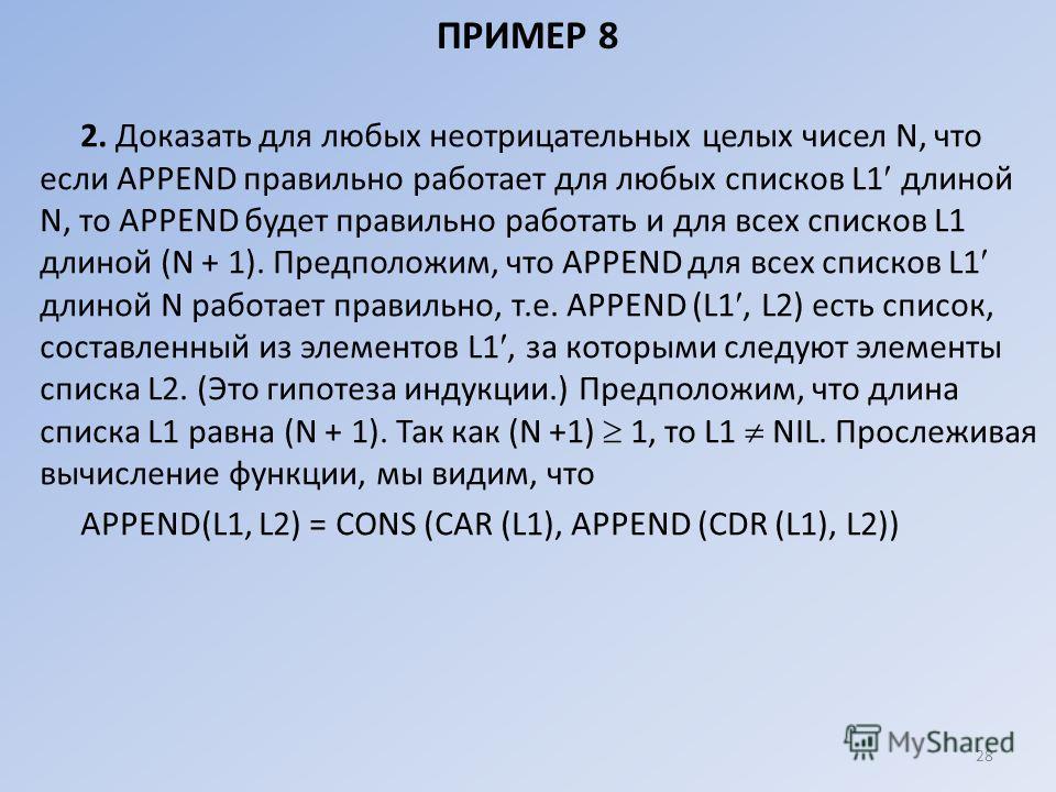 ПРИМЕР 8 2. Доказать для любых неотрицательных целых чисел N, что если АРРЕND правильно работает для любых списков L1 длиной N, то АРРЕND будет правильно работать и для всех списков L1 длиной (N + 1). Предположим, что АРРЕND для всех списков L1 длино