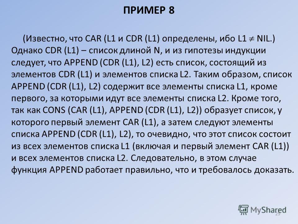 ПРИМЕР 8 (Известно, что CAR (L1 и CDR (L1) определены, ибо L1 NIL.) Однако CDR (L1) – список длиной N, и из гипотезы индукции следует, что АРРЕND (CDR (L1), L2) есть список, состоящий из элементов CDR (L1) и элементов списка L2. Таким образом, список