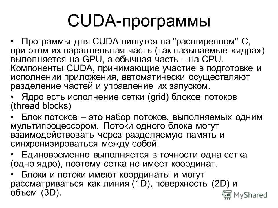 CUDA-программы Программы для CUDA пишутся на