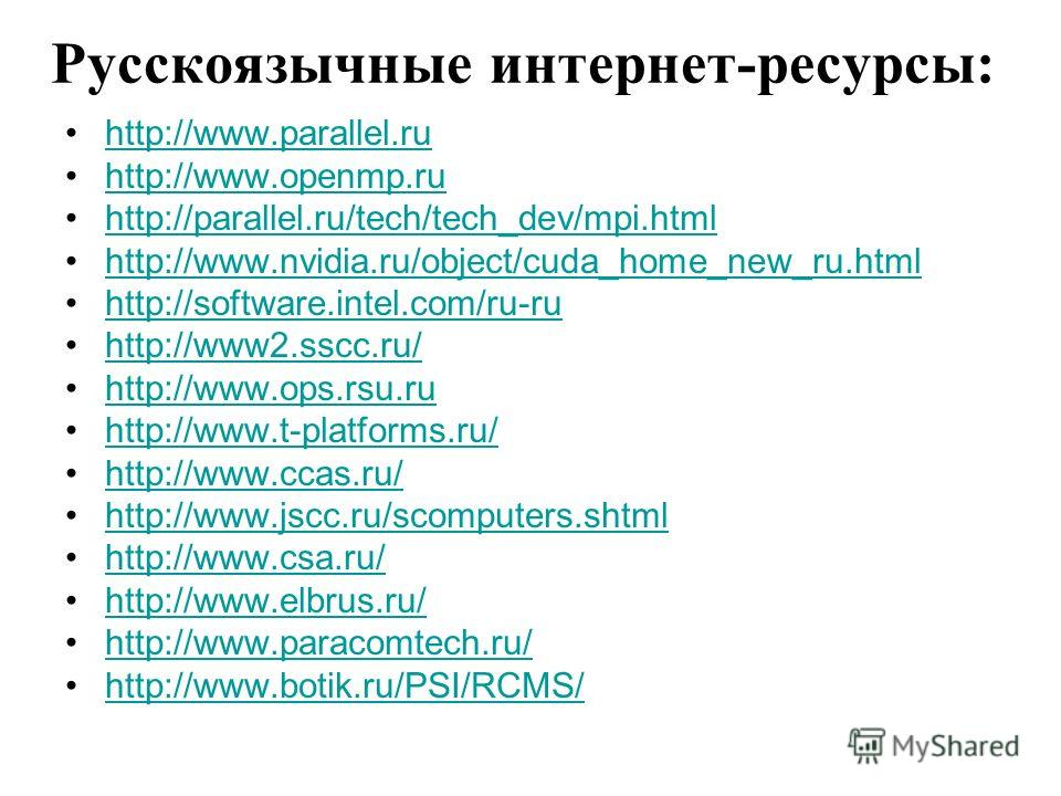 Русскоязычные интернет-ресурсы: http://www.parallel.ru http://www.openmp.ruhttp://www.openmp.ru http://parallel.ru/tech/tech_dev/mpi.html http://www.nvidia.ru/object/cuda_home_new_ru.html http://software.intel.com/ru-ru http://www2.sscc.ru/http://www