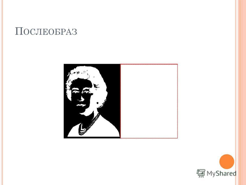 П ОСЛЕОБРАЗ