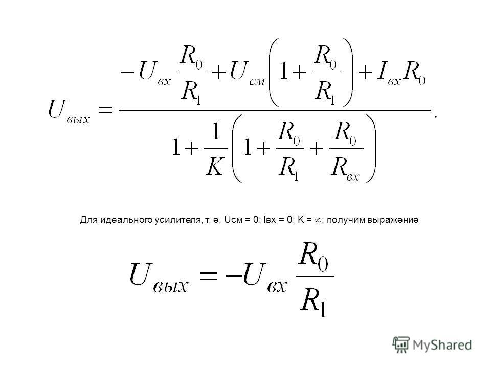 Для идеального усилителя, т. е. Uсм = 0; Iвх = 0; K = ; получим выражение