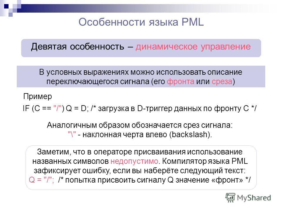Особенности языка PML В условных выражениях можно использовать описание переключающегося сигнала (его фронта или среза) Девятая особенность – динамическое управление IF (C ==