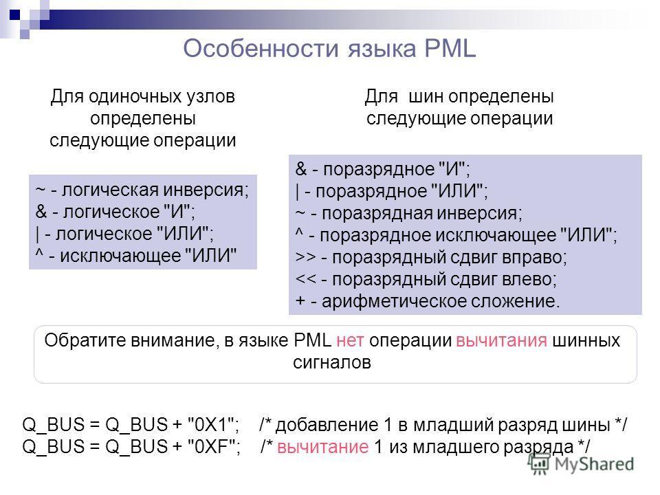 Особенности языка PML ~ - логическая инверсия; & - логическое