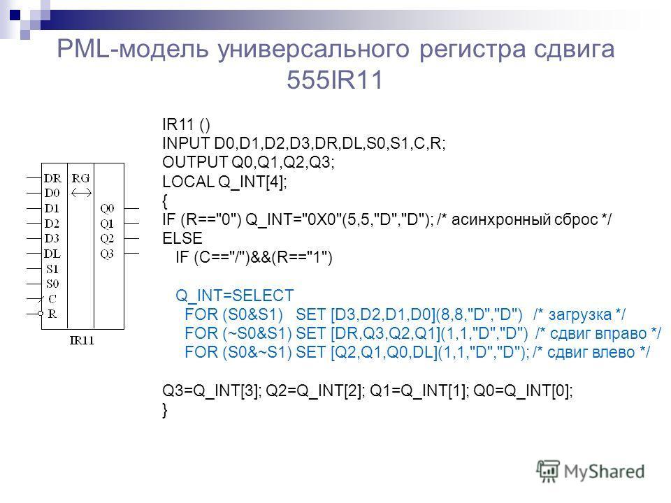 PML-модель универсального регистра сдвига 555IR11 IR11 () INPUT D0,D1,D2,D3,DR,DL,S0,S1,C,R; OUTPUT Q0,Q1,Q2,Q3; LOCAL Q_INT[4]; { IF (R==
