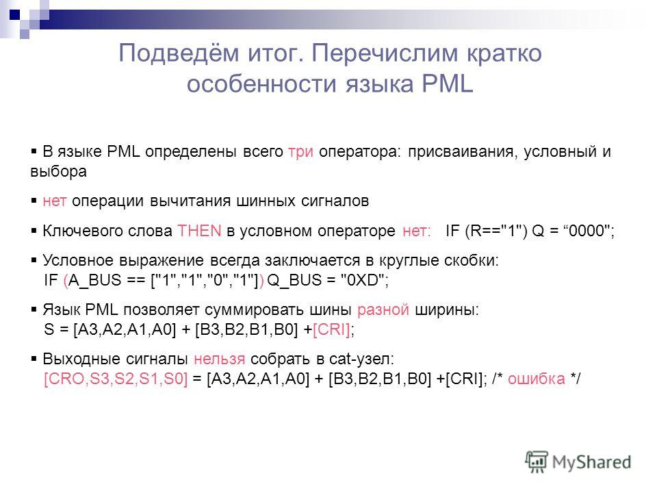 Подведём итог. Перечислим кратко особенности языка PML В языке PML определены всего три оператора: присваивания, условный и выбора нет операции вычитания шинных сигналов Ключевого слова THEN в условном операторе нет: IF (R==