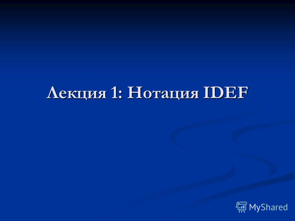 Лекция 1: Нотация IDEF