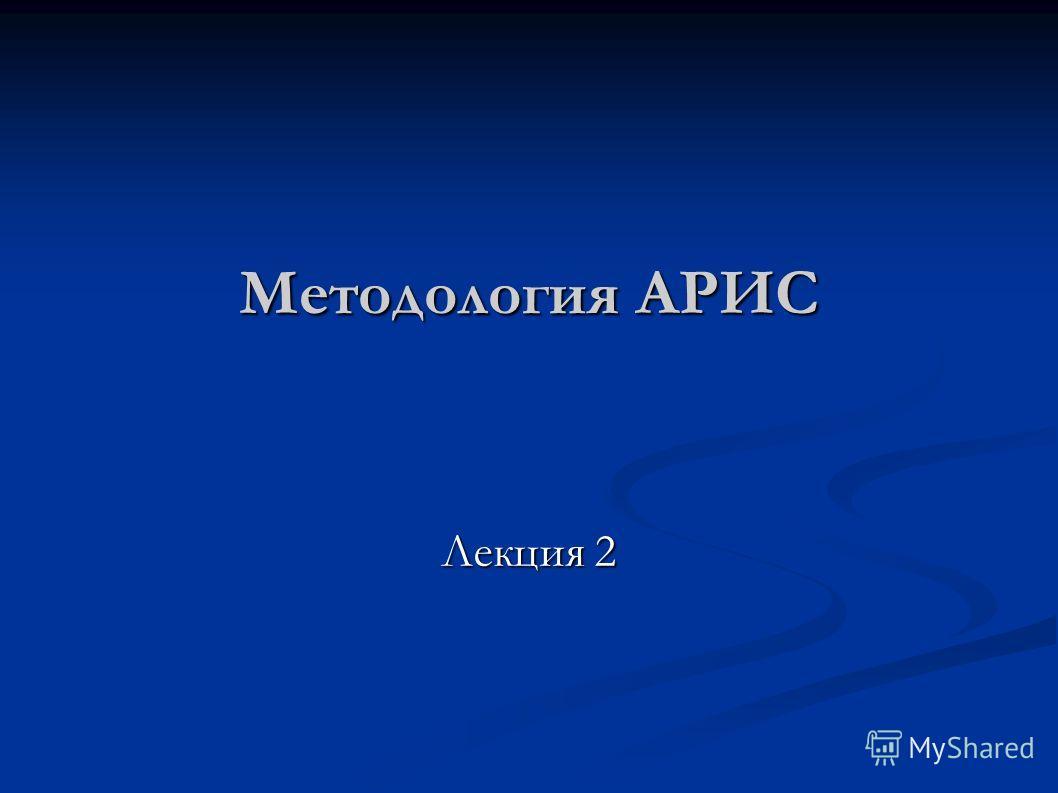 Методология АРИС Лекция 2