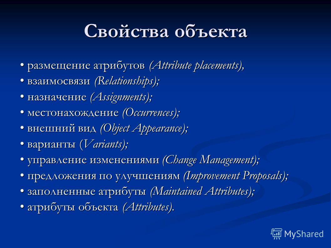 Свойства объекта размещение атрибутов (Attribute placements), размещение атрибутов (Attribute placements), взаимосвязи (Relationships); взаимосвязи (Relationships); назначение (Assignments); назначение (Assignments); местонахождение (Occurrences); ме