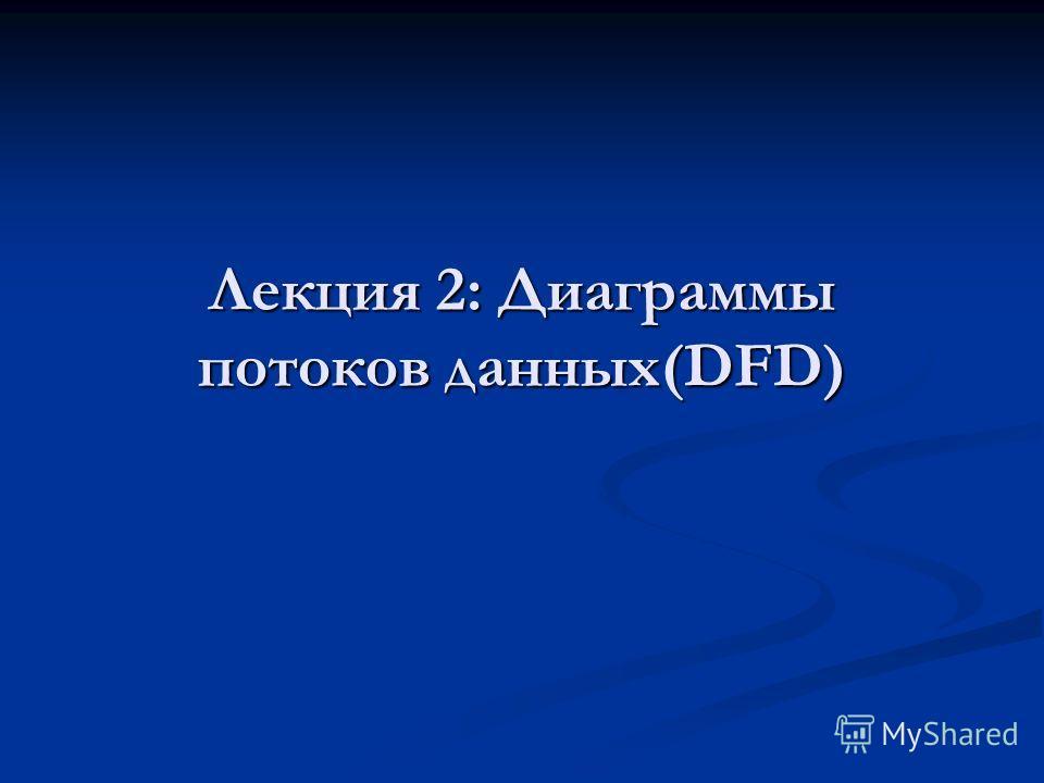 Лекция 2: Диаграммы потоков данных(DFD)