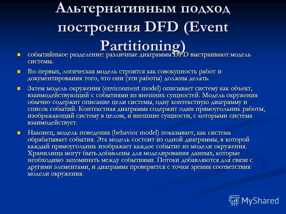 Альтернативным подход построения DFD (Event Partitioning) событийныое разделение: различные диаграммы DFD выстраивают модель системы. событийныое разделение: различные диаграммы DFD выстраивают модель системы. Во-первых, логическая модель строится ка