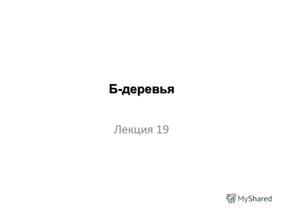 Б-деревья Лекция 19