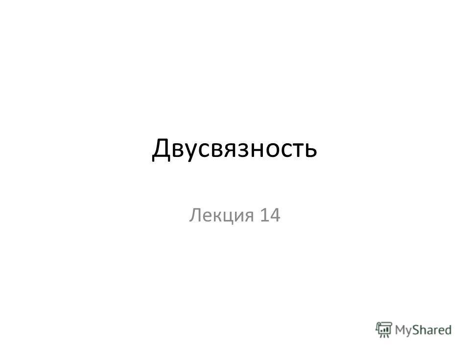 Двусвязность Лекция 14