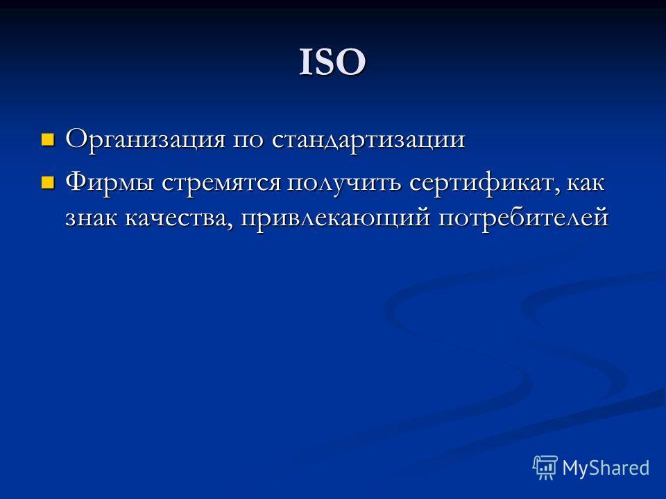 ISO Организация по стандартизации Организация по стандартизации Фирмы стремятся получить сертификат, как знак качества, привлекающий потребителей Фирмы стремятся получить сертификат, как знак качества, привлекающий потребителей
