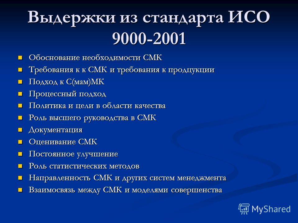Выдержки из стандарта ИСО 9000-2001 Обоснование необходимости СМК Обоснование необходимости СМК Требования к к СМК и требования к продцукции Требования к к СМК и требования к продцукции Подход к С(мам)МК Подход к С(мам)МК Процессный подход Процессный