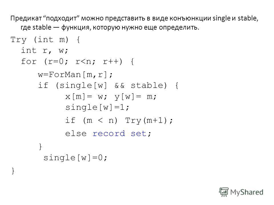 Предикат подходит можно представить в виде конъюнкции single и stable, где stable функция, которую нужно еще определить. Try (int m) { int r, w; for (r=0; r