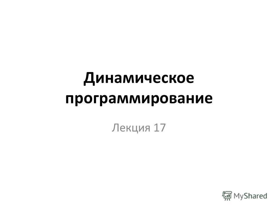 Динамическое программирование Лекция 17