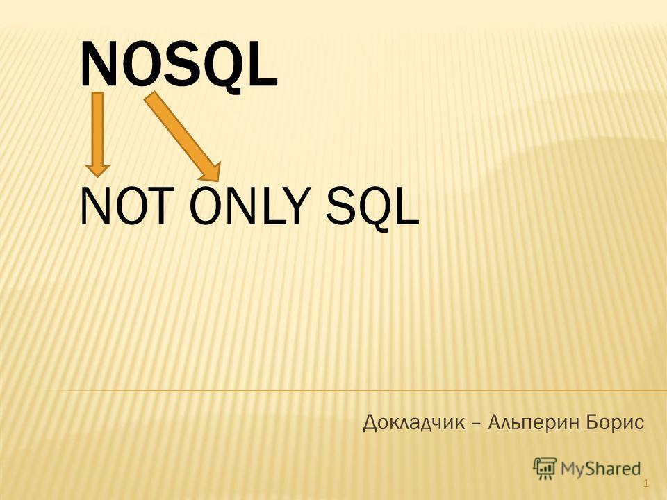 Докладчик – Альперин Борис NOT ONLY SQL NOSQL 1