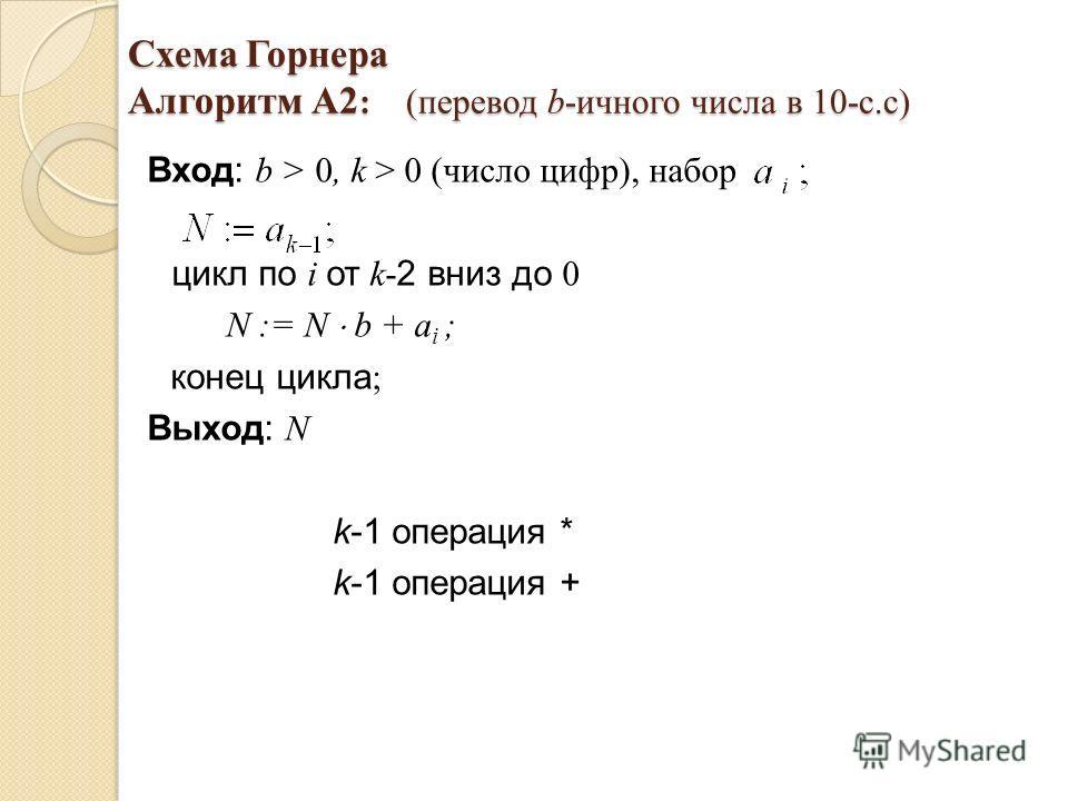 Схема Горнера Алгоритм А2