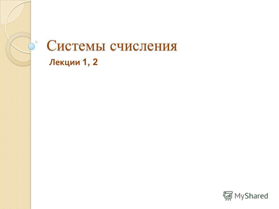 Системы счисления Лекции 1, 2