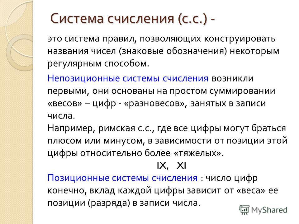 Система счисления ( с. с.