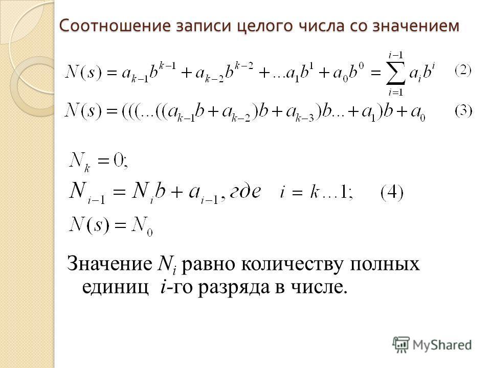 Соотношение записи целого числа со значением Значение N i равно количеству полных единиц i-го разряда в числе.