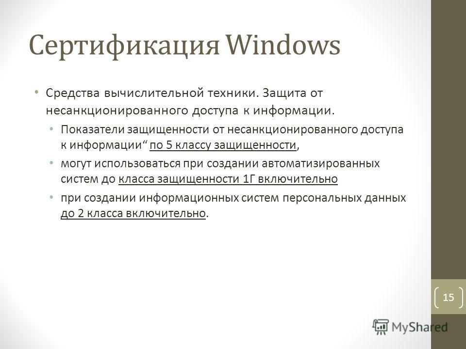Сертификация Windows Средства вычислительной техники. Защита от несанкционированного доступа к информации. Показатели защищенности от несанкционированного доступа к информации по 5 классу защищенности, могут использоваться при создании автоматизирова