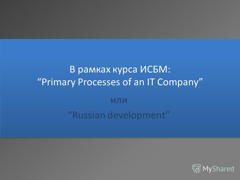 или Russian development