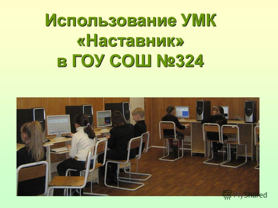 Использование УМК «Наставник» в ГОУ СОШ 324