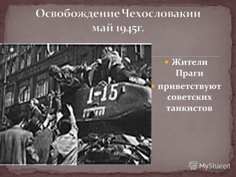 Жители Праги приветствуют советских танкистов