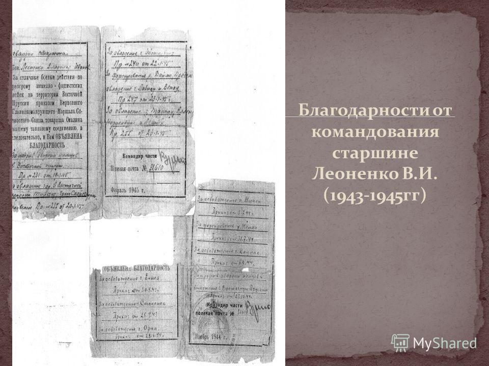 Благодарности от командования старшине Леоненко В.И. (1943-1945гг)
