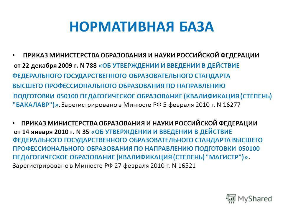 НОРМАТИВНАЯ БАЗА ПРИКАЗ МИНИСТЕРСТВА ОБРАЗОВАНИЯ И НАУКИ РОССИЙСКОЙ ФЕДЕРАЦИИ от 22 декабря 2009 г. N 788 «ОБ УТВЕРЖДЕНИИ И ВВЕДЕНИИ В ДЕЙСТВИЕ ФЕДЕРАЛЬНОГО ГОСУДАРСТВЕННОГО ОБРАЗОВАТЕЛЬНОГО СТАНДАРТА ВЫСШЕГО ПРОФЕССИОНАЛЬНОГО ОБРАЗОВАНИЯ ПО НАПРАВЛЕ
