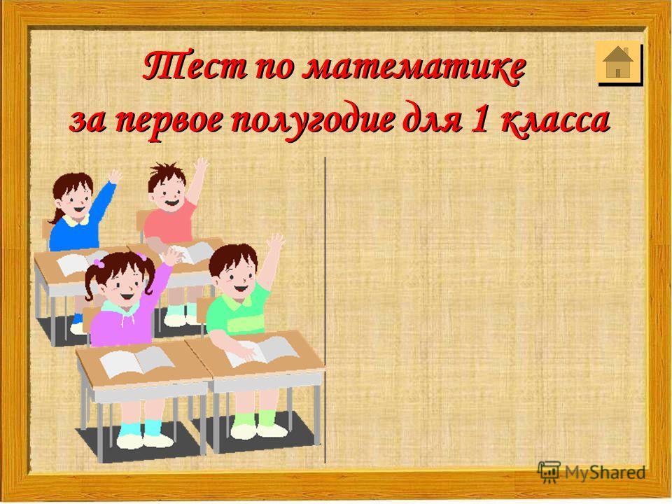 Тест по математике за первое полугодие для 1 класса Тест по математике за первое полугодие для 1 класса