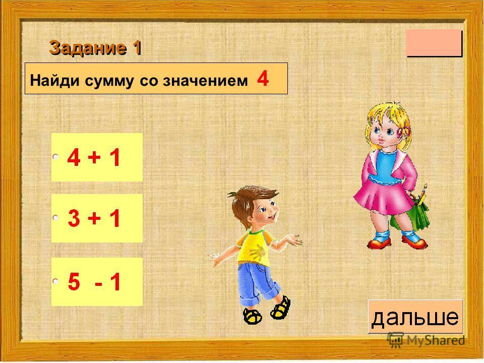Задание 1 Найди сумму со значением 4
