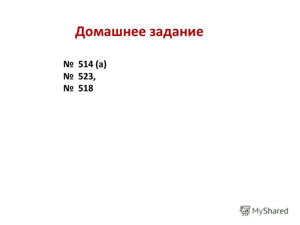 Домашнее задание 514 (а) 523, 518