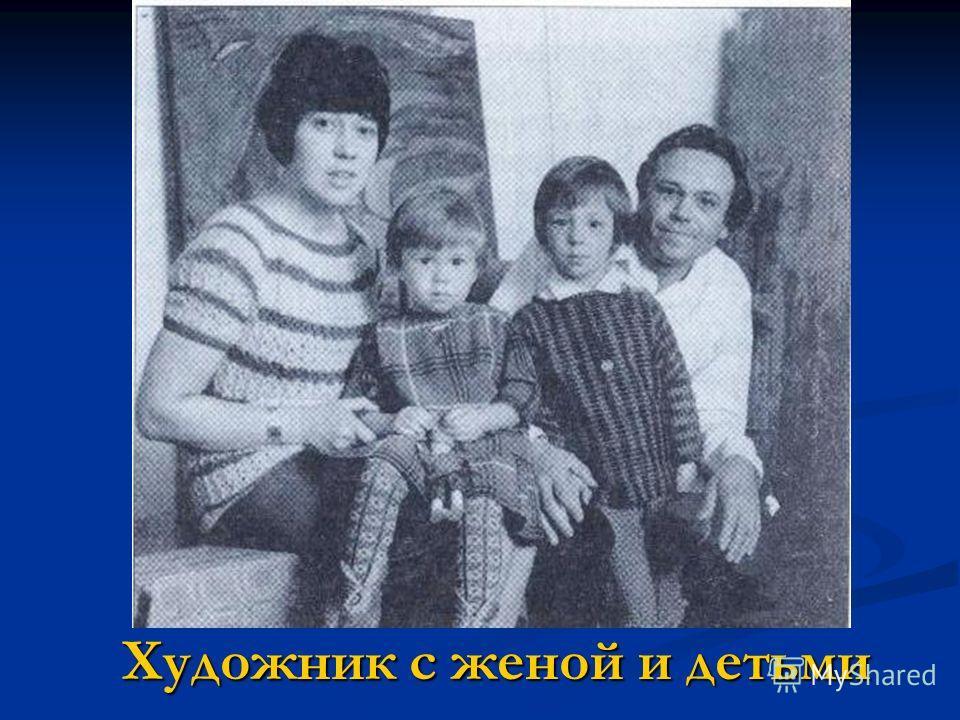 Художник с женой и детьми