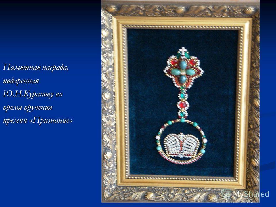 Памятная награда, подаренная Ю.Н.Куранову во время вручения премии «Признание»