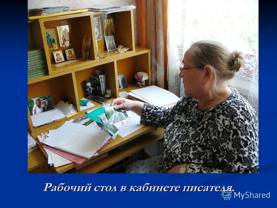 Рабочий стол в кабинете писателя.